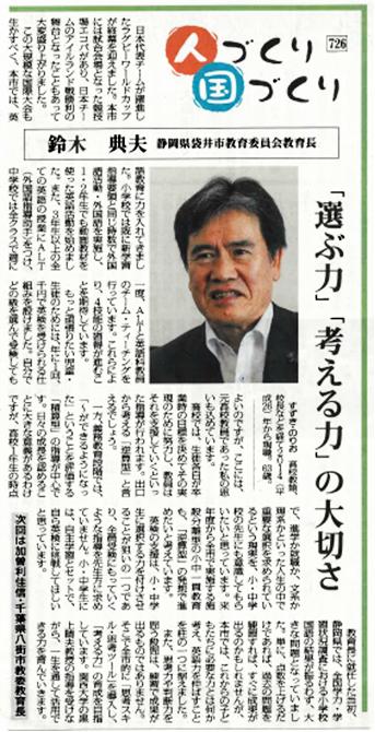R1.11.4日本教育新聞