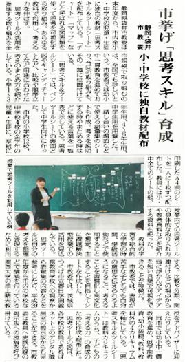 R1.6.24日本教育新聞
