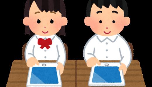 学校から貸し出されたタブレットのインターネット接続について